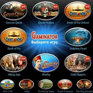 Гаминатор: зеркало и сайт