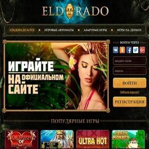 """Играйте в """"Эльдорадо"""" бесплатно или на деньги"""